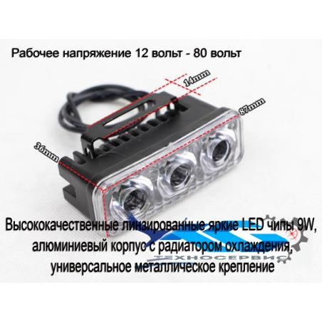 Линзованная фара  на 3 сверхярких led чипов мощность 9W. Для электровелосипедов, электросамокатов, электроскутеров.