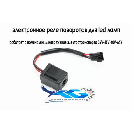 Электронное реле поворотов для led ламп для электросамоката , электровелосипеда и электроскутеров.
