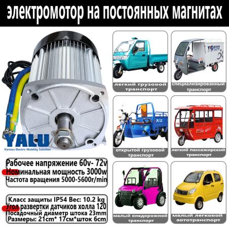 Электромотор YALU  YGC3-  3000w 60v-72v, для электротранспорта.