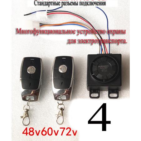 Сигнализация для электро велосипедов , электроскутеров и электросамокатов  48v-60v-72v. Дизайн брелков (№4)