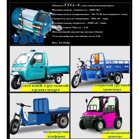 Электромотор JTG4-  3000w 60v-72v, для электротранспорта.