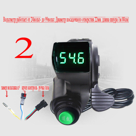 Клавиша-газа вольтметр (24v-99v), правого исполнения с переключателем без фиксации для электровелосипеда, электросамоката.