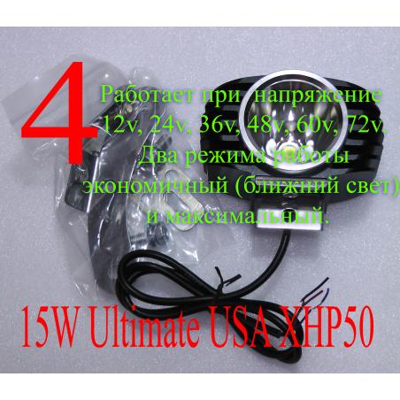 Фара- Прожектор 15W Ultimate USA, для электровелосипеда, электросамоката, электроскутера
