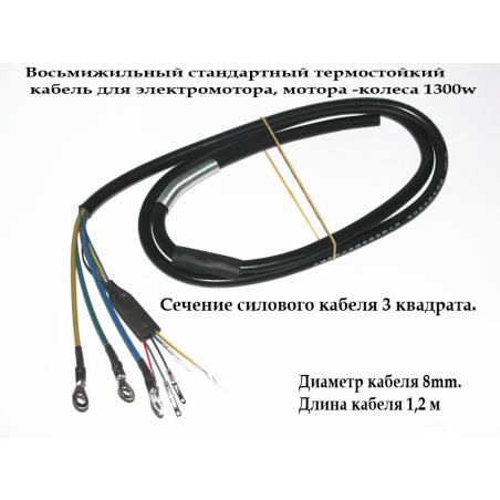 Восьмижильный стандартный термостойкий кабель для электромотора, мотора -колеса 1300w. Для электросамоката и электровелосипеда
