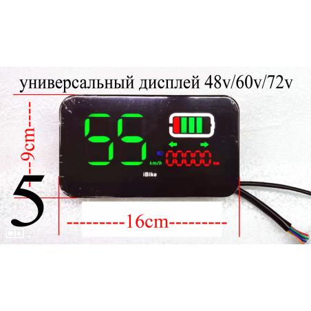 Универсальная цветная LED приборная панель ,  для электроскутеров CityCoco, электросамокатов, электровелосипедов 48v-60v-72v