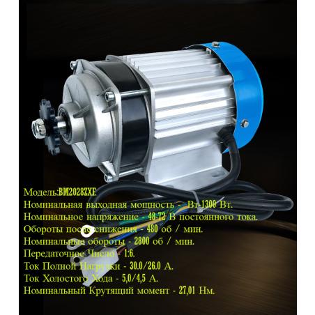 Электромотор BM2028ZXF- 1300w  48v- 60v-72v, для электротранспорта.