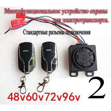 Сигнализация для электро велосипедов , электроскутеров и электросамокатов  48v-60v-72v-96v. Два брелка