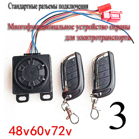 Сигнализация для электро велосипедов , электроскутеров и электросамокатов  48v-60v-72v. Дизайн брелков (№3)