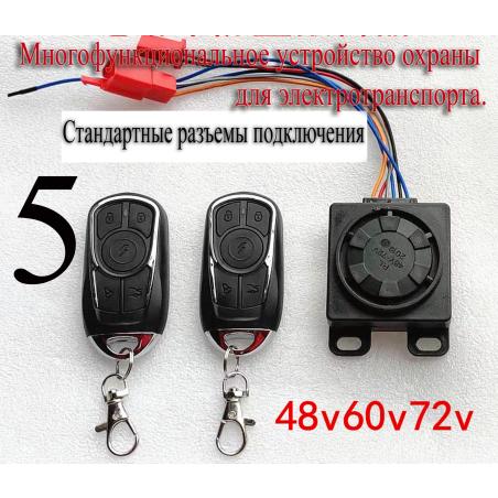 Сигнализация для электро велосипедов , электроскутеров и электросамокатов  48v-60v-72v. Дизайн брелков (№5)