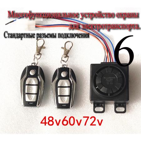 Сигнализация для электро велосипедов , электроскутеров и электросамокатов  48v-60v-72v. Дизайн брелков (№6)