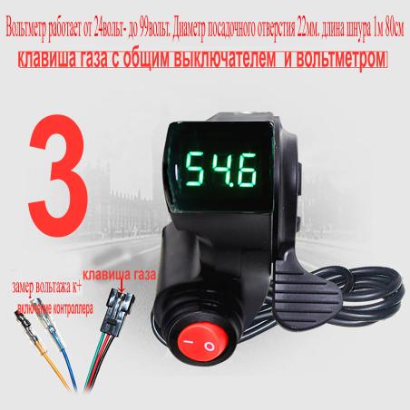 Клавиша-газа вольтметр (24v-99v), правого  исполнения  с кнопкой включателем-выключателем для электровелосипеда, электросамоката.