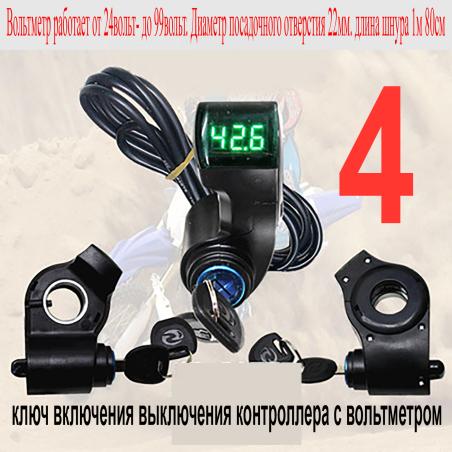 Ключ включения выключения контроллера с вольтметром 24v-99v,  для электровелосипеда, электросамоката.