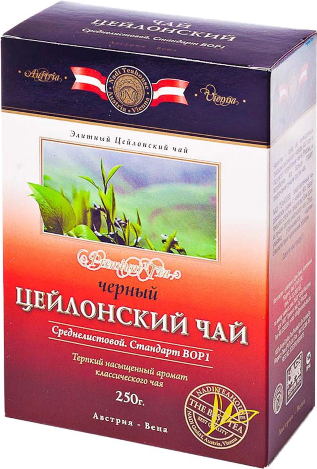 Чай KWINST черный среднелистовой, 250 гр