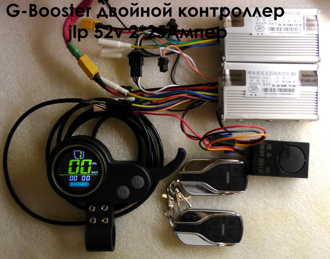 G-Booster двойной контроллер jlp 52v 2*25Ампер с сигнализацией
