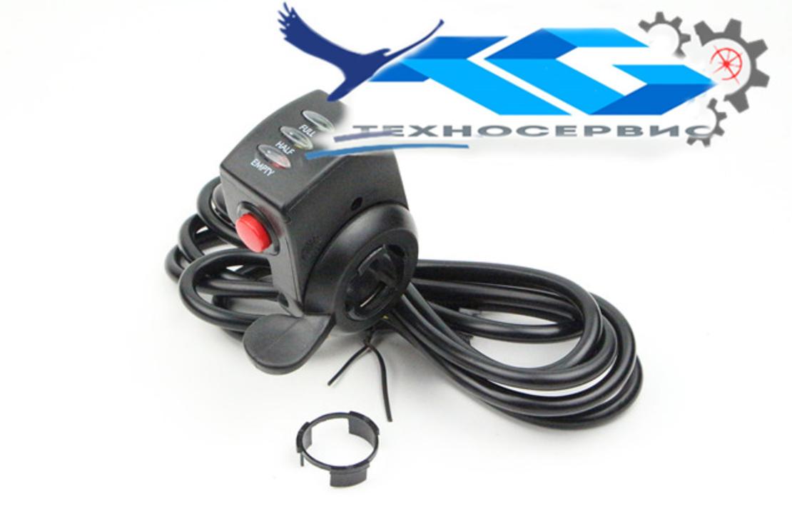 Клавиша газа АКБ-24v цвет черный, есть  кнопка с фиксацией и Led диодами показания заряда,  для электросамокатов электровелосипедов, электроскутеров
