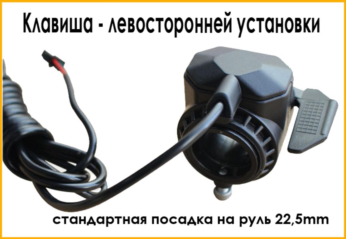 Клавиша газа- левосторонней установки, клавиша  рекуперативное торможение (EBS) -левосторонней установки