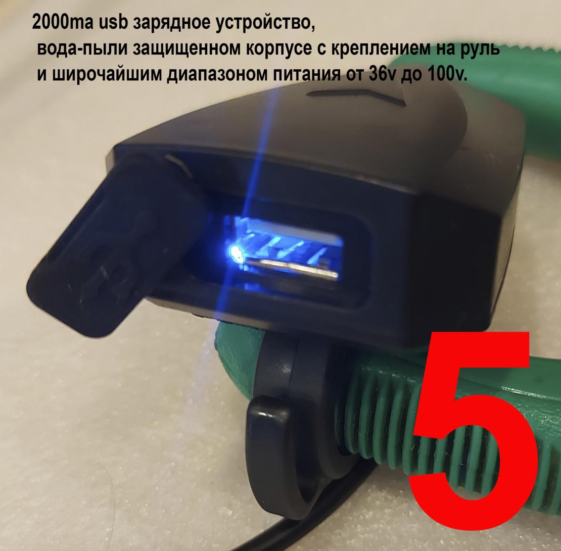 usb зарядное устройство на руль электровелосипеда для электровелосипед и электросамокат